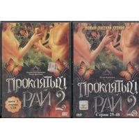 Проклятый рай.  2 диска: 48 серий.