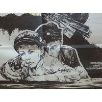 Афиша Беларусьфильм 1981 г