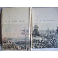 А.Герцен. Былое и думы (2 тома, Библиотека всемирной литературы)