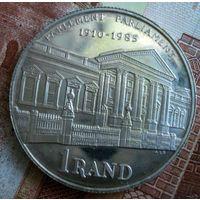 ЮАР, 1 рэнд 1985 г., серебро. Редкий.