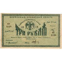 3 руб, 1918 г., Туркестан