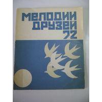 Мелодии друзей 72. Международная эстрадная программа. Госконцерт СССР.