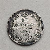 10 копеек 1857, рельеф !