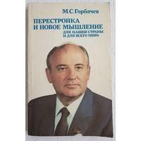 Перестройка и новое мышление для нашей страны и всего мира, Михаил Сергеевич Горбачев