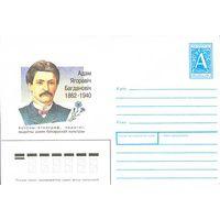 Беларусь 1997 ХМК Адам Егорович Богданович 1962-1940