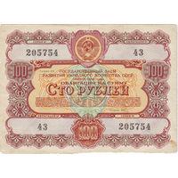 100 рублей 1956