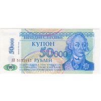 """Приднестровье. ПМР. 50000 рублей (купонов) образца 1994 (1996) года, серия """"АВ"""""""