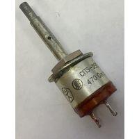 СП5-35Б. 470 Ом. Переменный проволочный подстроечный резистор, потенциометр. СП5-35. 470Ом