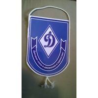 Вымпел БФСО Динамо (Юный динамовец)