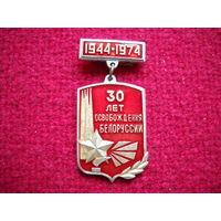 Значок 30 лет освобождения Белоруссии