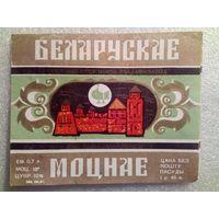 115 Этикетка от спиртного БССР СССР Минск