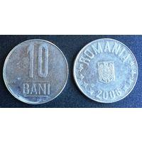 Румыния 10 бани 2006