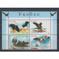 Таджикистан Орлы 2016 год чистая полная серия из 4 марок в квартблоке