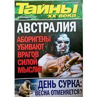 "Журнал ""Тайны ХХ века"", No5, 2009 год"