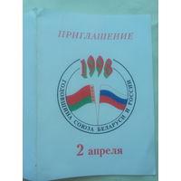 Приглашение на торжество Союза России и Беларуси