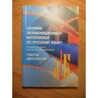 Сборник экзаменационных материалов по русскому языку (тексты диктантов) 2006 год