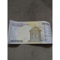 500 000 иранских риал