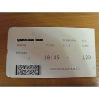 Билет на самолет Россия