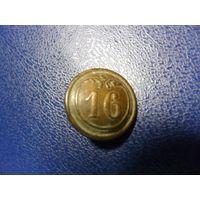 """Пуговица """"16 полк Франция-Крым""""(малая)"""