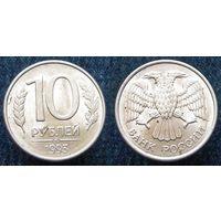"""W: Россия 10 рублей 1993 """"ММД"""" МАГНИТНАЯ (736)"""