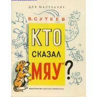 Кто сказал мяу? Владимир Сутеев   Детская литература  1979 год.