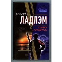 """Уловка """"Прометея"""""""