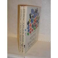 Луи Арагон. Анри Матисс. В 2-х томах (комплект).