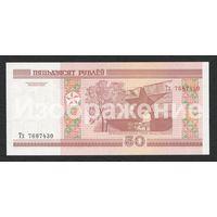 Беларусь 50 рублей 2000 года серия Тх