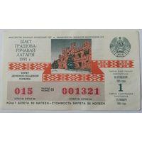 Лотерейный билет БССР Тираж 1 (25.01.1991)