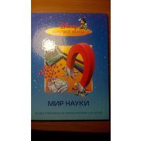 Мир науки. Иллюстрированная энциклопедия для детей. Серия Disney Хочу все знать!