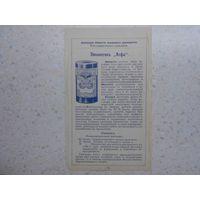 Наставление по использованию проявляющих веществ эйконоген и амидол фирмы Агфа, ок. 1907 г.