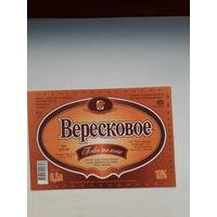 Этикетка Пиво Беларусь Слуцк