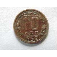 СССР 10 копеек 1952 год.