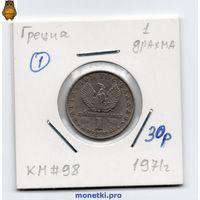 Греция 1 драхма 1971 года.