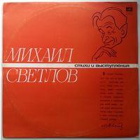 LP Михаил СВЕТЛОВ - Стихи и выступления (1978)