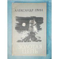 """А. Грин """"Золотая цепь"""" 1987 г."""
