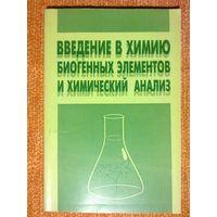 Введение в химию биогенных элементов и химический анализ. Е.В.Барковский, С.В.Ткачев, Г.Э.Атрахимович