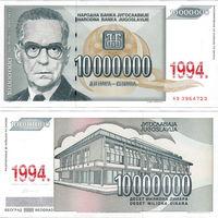 Югославия 10 000 000  динар 1994 год   UNC  (размер банкноты 165х80 мм.)
