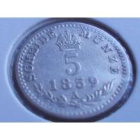 Австрия 5 крейцеров 1859 г.серебро.редкая.