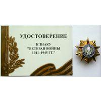 Нагрудный знак Ветеран войны с удостоверением 1941-1945 Победа Беларусь 2000 год