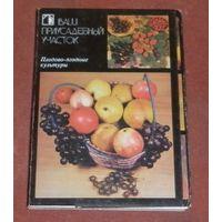Плодово-ягодные культуры (комплект из 18 открыток) 1986г.