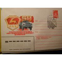 СССР 1982 ХМК СГ Горький 50 лет ГАЗ Автомобиль (С)