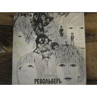 The Beatles: Револьвер
