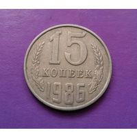 15 копеек 1986 СССР #05