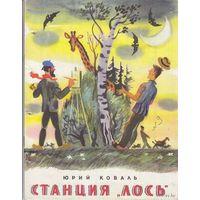 Юрий Коваль.Станция Лось. Детские книги Юрия Коваля. на фото