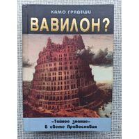 """Камо грядеши, Вавилон?: """"Тайное знание"""" в свете Православия"""