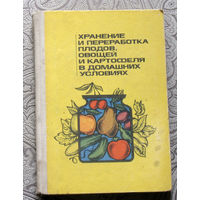 Хранение и переработка плодов, овощей и картофеля в домашних условиях.