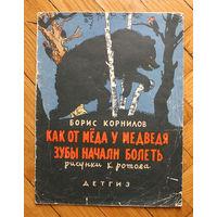 Корнилов Б. Как от меда у медведя зубы начали болеть. (Худ. К. Ротов) 1963г.