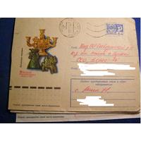 ХМК СССР 1974 Народное декоративное искусство. Латышская керамика  почта