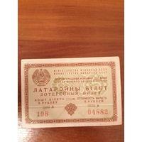 Лотерея 1958 год